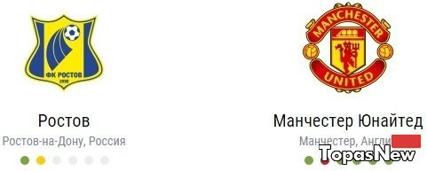 Ростов манчестер юнайтед 9 марта 2017 смотреть онлайн