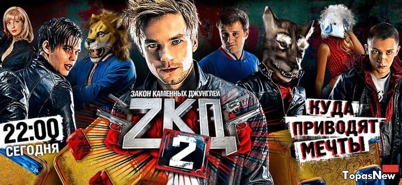 Смотреть «ЗКД» 2 сезон 6 серия онлайн «Закон