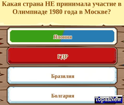Какая страна НЕ принимала участие в Олимпиаде 1980 года в Москве?